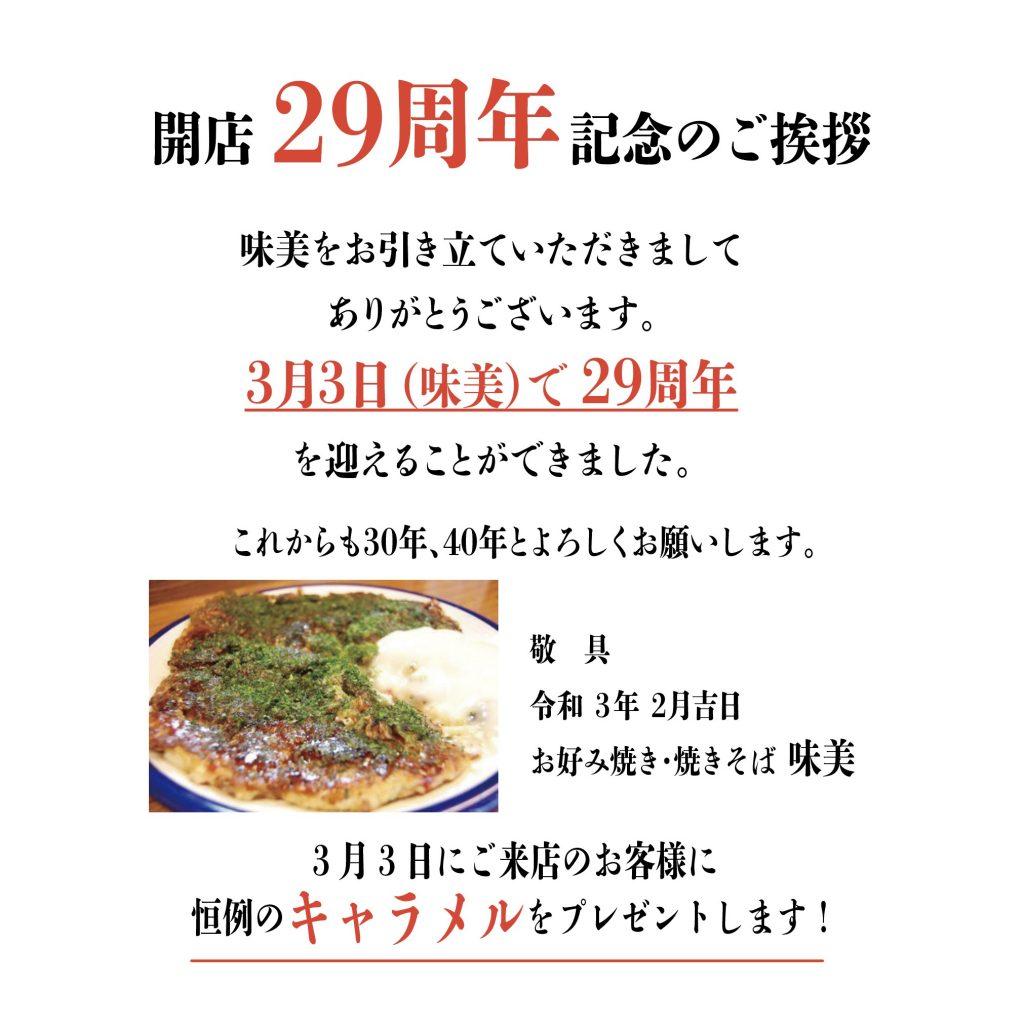 29周年のお知らせ
